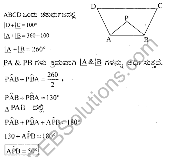 KSEEB Solutions for Class 8 Maths Chapter 15 Chaturbhujagalu Ex 15.4