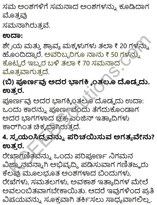 KSEEB Solutions for Class 8 Maths Chapter 3 Swayam Siddhagalu, Adhara Pratignegalu Mattu Prameyagalu Ex 3.1 2