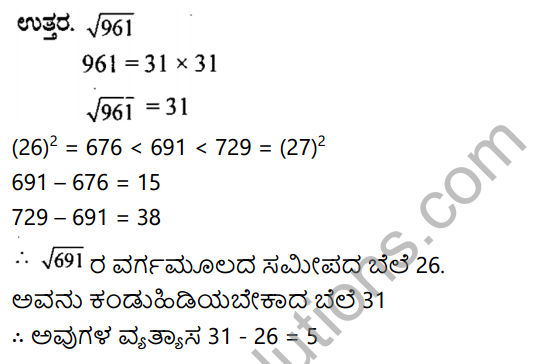 KSEEB Solutions for Class 8 Maths Chapter 5 Varga, Vargamulagalu, Ghana Mattu Ghanamulagalu Ex 5.5 5