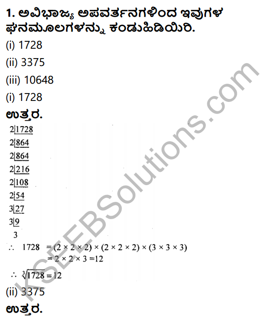 KSEEB Solutions for Class 8 Maths Chapter 5 Varga, Vargamulagalu, Ghana Mattu Ghanamulagalu Ex 5.7 1