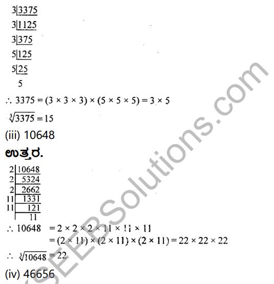 KSEEB Solutions for Class 8 Maths Chapter 5 Varga, Vargamulagalu, Ghana Mattu Ghanamulagalu Ex 5.7 2