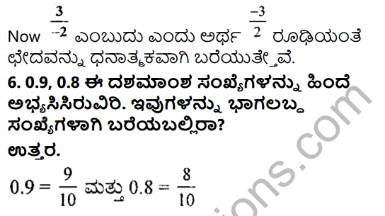 KSEEB Solutions for Class 8 Maths Chapter 7 Bhagalabdha Sankhyegalu Ex 7.2 3