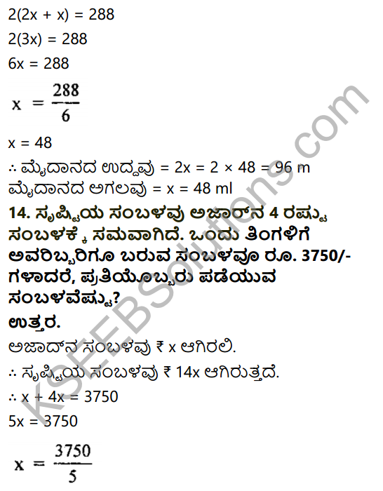 KSEEB Solutions for Class 8 Maths Chapter 8 Ondu Charaksharavulla Sarala Rekhatmaka Samikaranagalu Ex 8.2 11