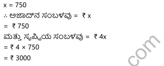 KSEEB Solutions for Class 8 Maths Chapter 8 Ondu Charaksharavulla Sarala Rekhatmaka Samikaranagalu Ex 8.2 12