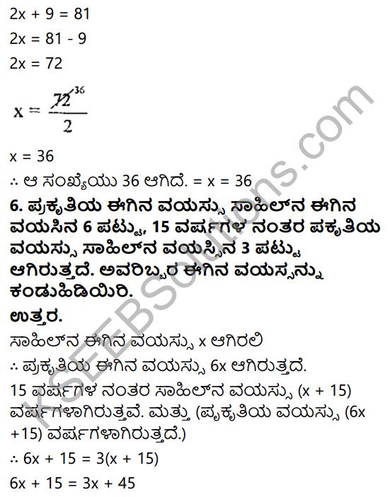 KSEEB Solutions for Class 8 Maths Chapter 8 Ondu Charaksharavulla Sarala Rekhatmaka Samikaranagalu Ex 8.2 4