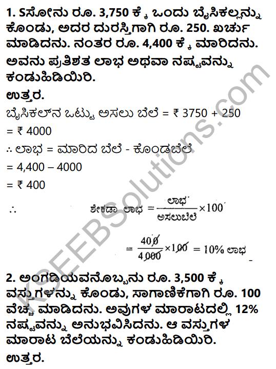 KSEEB Solutions for Class 8 Maths Chapter 9 Vanijya Ganitha Ex 9.2 1