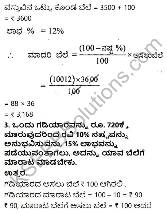 KSEEB Solutions for Class 8 Maths Chapter 9 Vanijya Ganitha Ex 9.2 2