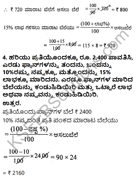 KSEEB Solutions for Class 8 Maths Chapter 9 Vanijya Ganitha Ex 9.2 3