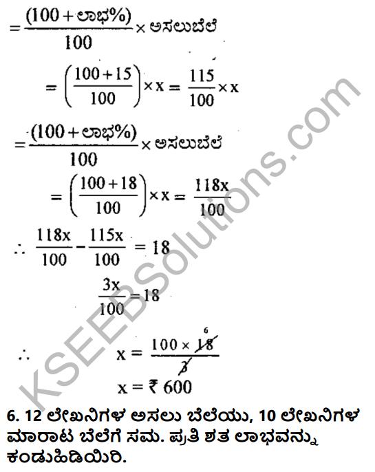 KSEEB Solutions for Class 8 Maths Chapter 9 Vanijya Ganitha Ex 9.2 5