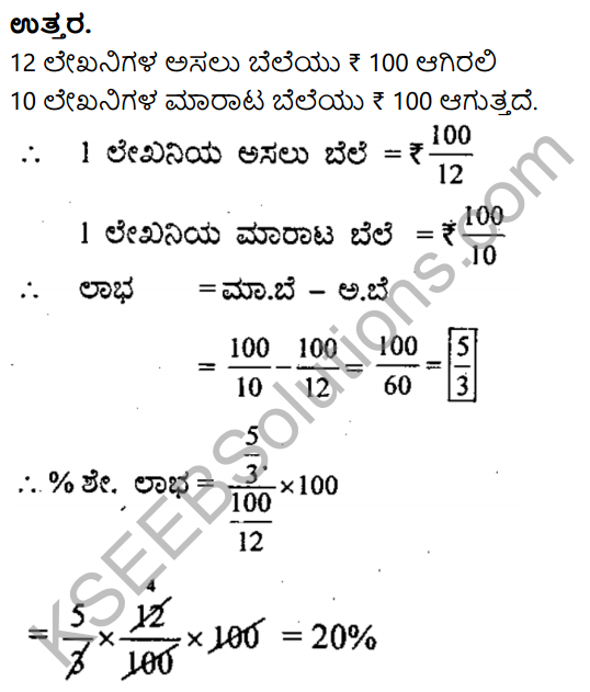 KSEEB Solutions for Class 8 Maths Chapter 9 Vanijya Ganitha Ex 9.2 6
