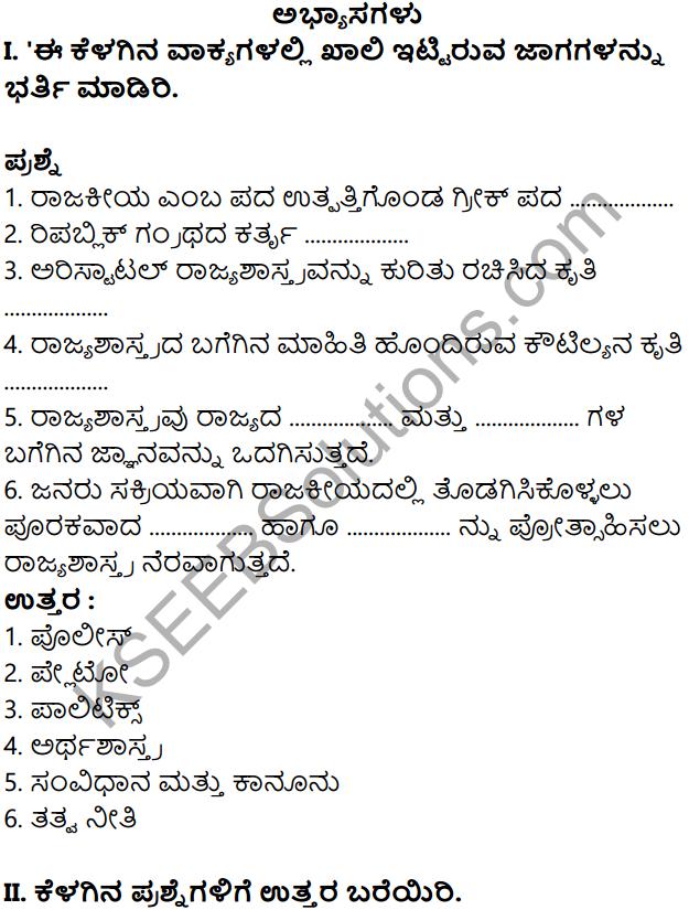 KSEEB Solutions for Class 8 Political Science Chapter 1 Rajyashastradaartha Mattu Pramukhyate in Kannada 1