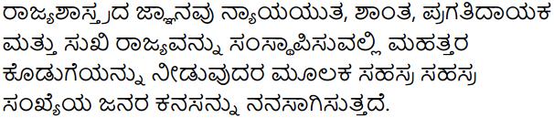 KSEEB Solutions for Class 8 Political Science Chapter 1 Rajyashastradaartha Mattu Pramukhyate in Kannada 10