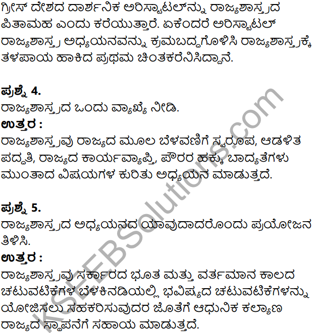 KSEEB Solutions for Class 8 Political Science Chapter 1 Rajyashastradaartha Mattu Pramukhyate in Kannada 3