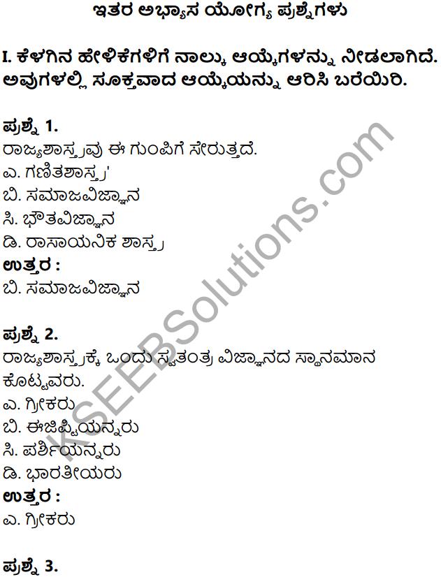 KSEEB Solutions for Class 8 Political Science Chapter 1 Rajyashastradaartha Mattu Pramukhyate in Kannada 4
