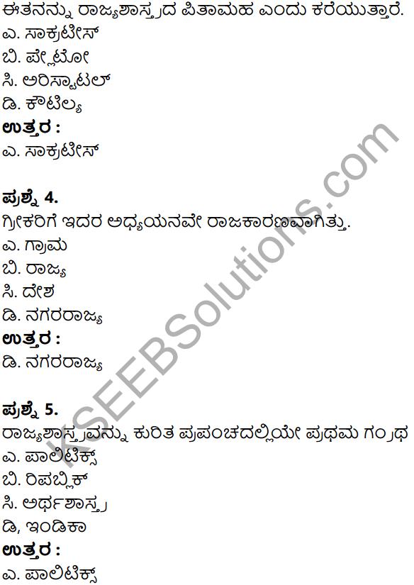 KSEEB Solutions for Class 8 Political Science Chapter 1 Rajyashastradaartha Mattu Pramukhyate in Kannada 5