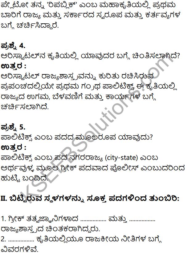 KSEEB Solutions for Class 8 Political Science Chapter 1 Rajyashastradaartha Mattu Pramukhyate in Kannada 7