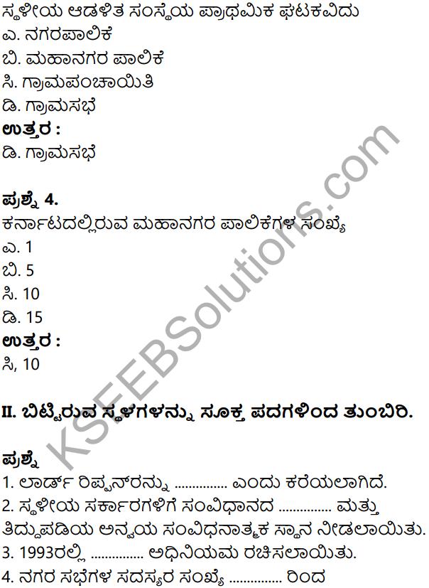 KSEEB Solutions for Class 8 Political Science Chapter 4 Sthaliya Sarkaragalu in Kannada 10