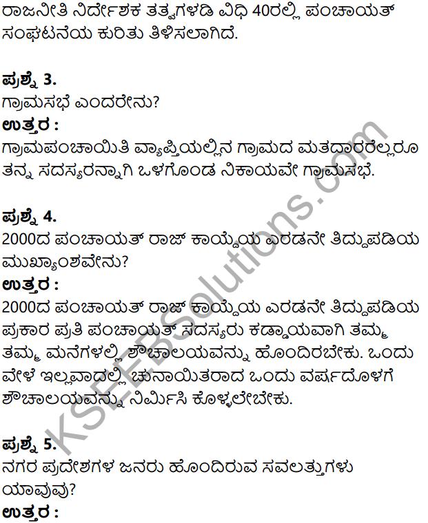 KSEEB Solutions for Class 8 Political Science Chapter 4 Sthaliya Sarkaragalu in Kannada 12