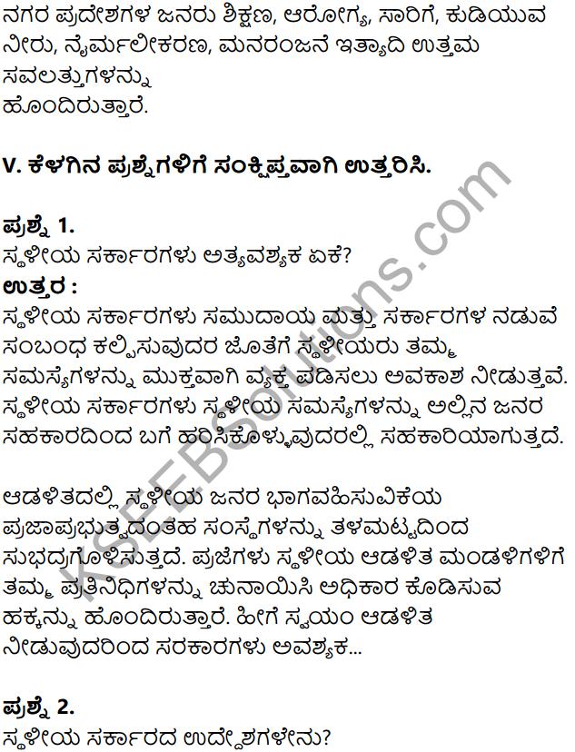 KSEEB Solutions for Class 8 Political Science Chapter 4 Sthaliya Sarkaragalu in Kannada 13