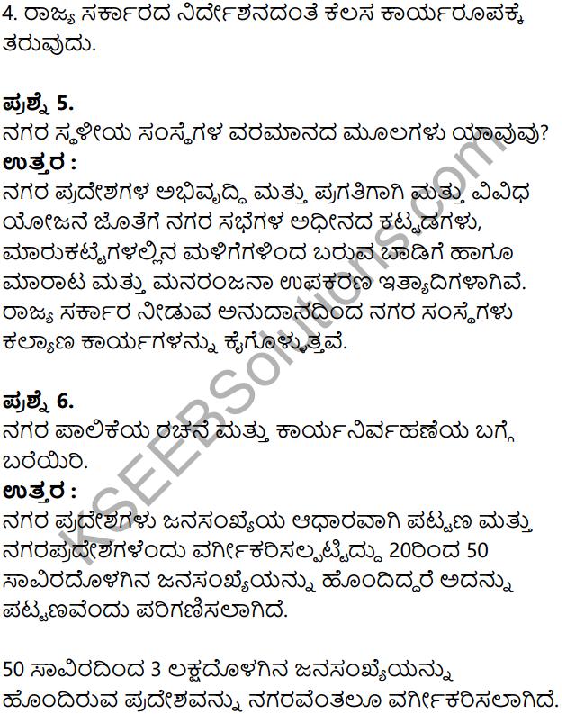 KSEEB Solutions for Class 8 Political Science Chapter 4 Sthaliya Sarkaragalu in Kannada 16