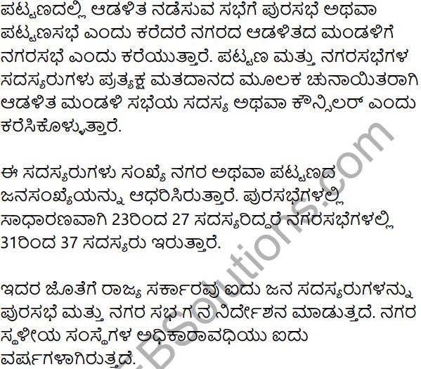 KSEEB Solutions for Class 8 Political Science Chapter 4 Sthaliya Sarkaragalu in Kannada 17