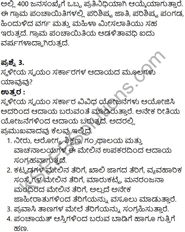 KSEEB Solutions for Class 8 Political Science Chapter 4 Sthaliya Sarkaragalu in Kannada 4