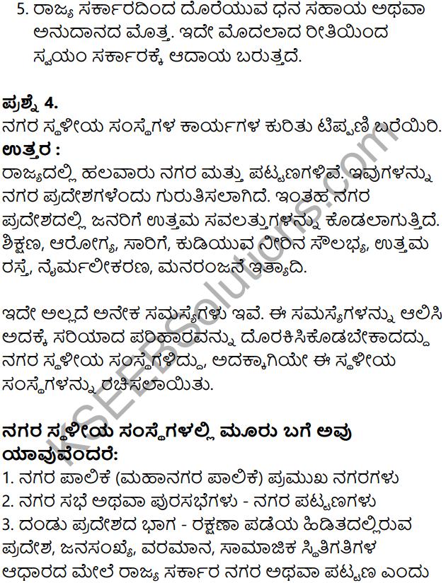 KSEEB Solutions for Class 8 Political Science Chapter 4 Sthaliya Sarkaragalu in Kannada 5