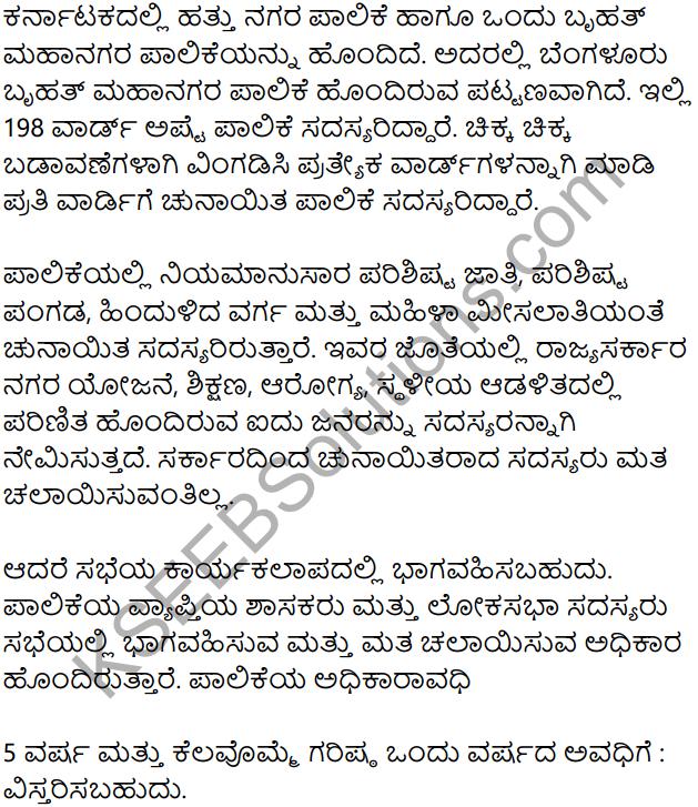 KSEEB Solutions for Class 8 Political Science Chapter 4 Sthaliya Sarkaragalu in Kannada 7