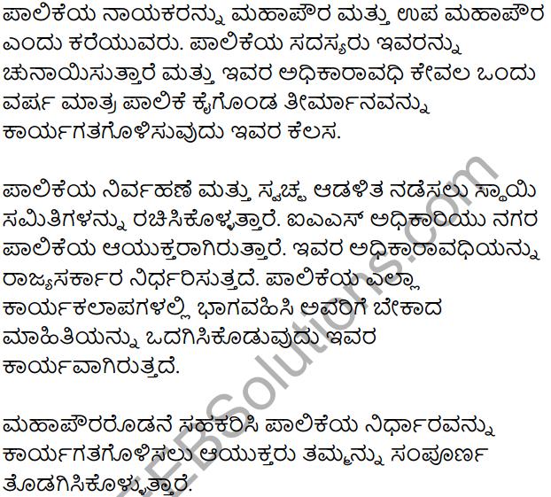 KSEEB Solutions for Class 8 Political Science Chapter 4 Sthaliya Sarkaragalu in Kannada 8
