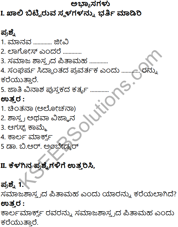 KSEEB Solutions for Class 8 Sociology Chapter 1 Samajashastra Parichaya in Kannada 1