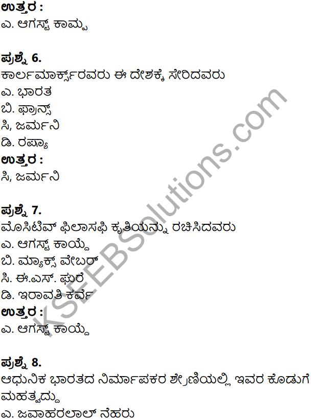 KSEEB Solutions for Class 8 Sociology Chapter 1 Samajashastra Parichaya in Kannada 11