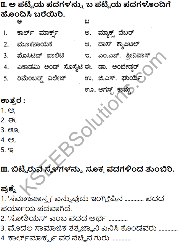 KSEEB Solutions for Class 8 Sociology Chapter 1 Samajashastra Parichaya in Kannada 13