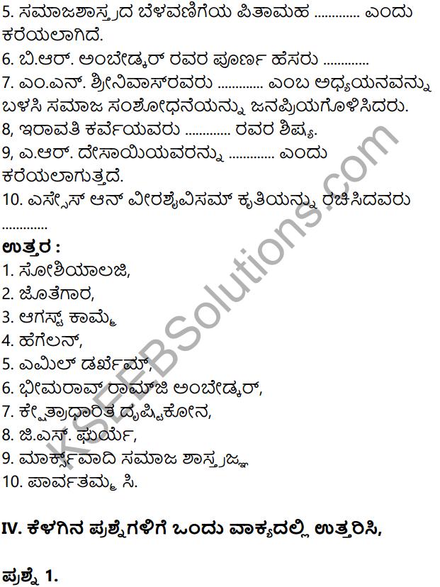 KSEEB Solutions for Class 8 Sociology Chapter 1 Samajashastra Parichaya in Kannada 14