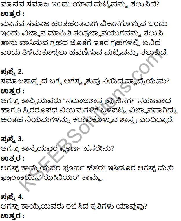 KSEEB Solutions for Class 8 Sociology Chapter 1 Samajashastra Parichaya in Kannada 15