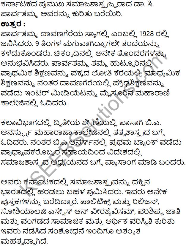 KSEEB Solutions for Class 8 Sociology Chapter 1 Samajashastra Parichaya in Kannada 7