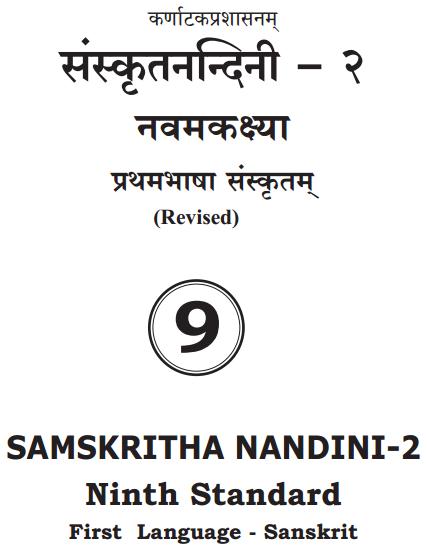 KSEEB Solutions for Class 9 Sanskrit 1st Language Guide Notes Pdf