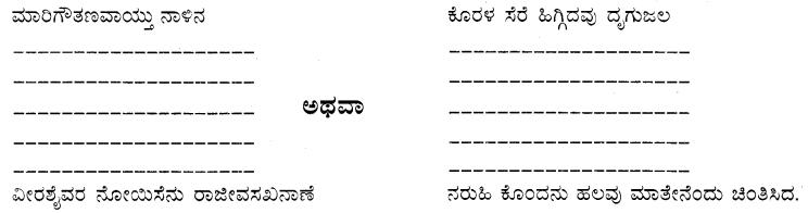 Karnataka Board SSLC Kannada Question Paper June 2018 1