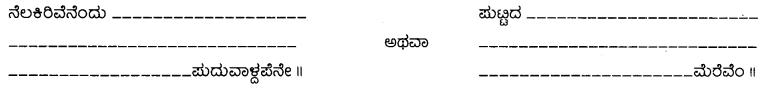 Karnataka Board SSLC Kannada Question Paper March 2018 1