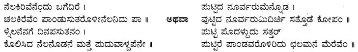Karnataka Board SSLC Kannada Question Paper March 2018 2