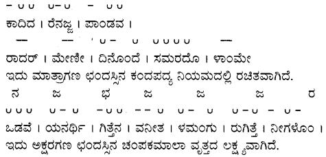 Karnataka Board SSLC Kannada Question Paper March 2018 3