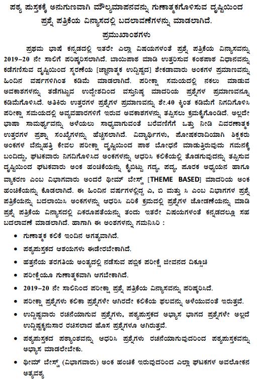 Karnataka SSLC Kannada Model Question Papers with Answers 1st Language 1