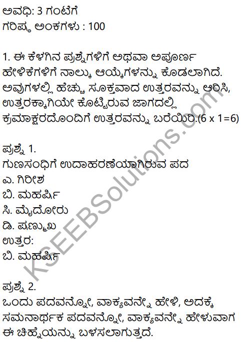 Karnataka SSLC Kannada Model Question Paper 1 with Answers (1st Language) - 1