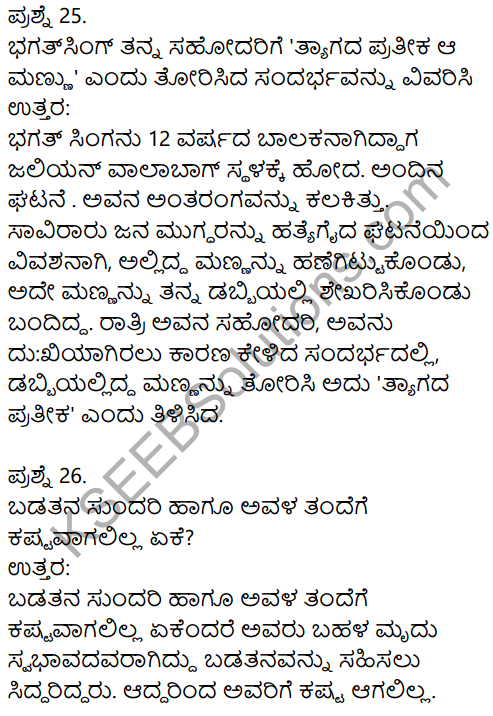 Karnataka SSLC Kannada Model Question Paper 1 with Answers (1st Language) - 10