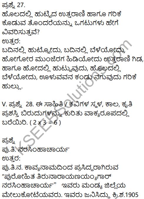 Karnataka SSLC Kannada Model Question Paper 1 with Answers (1st Language) - 11