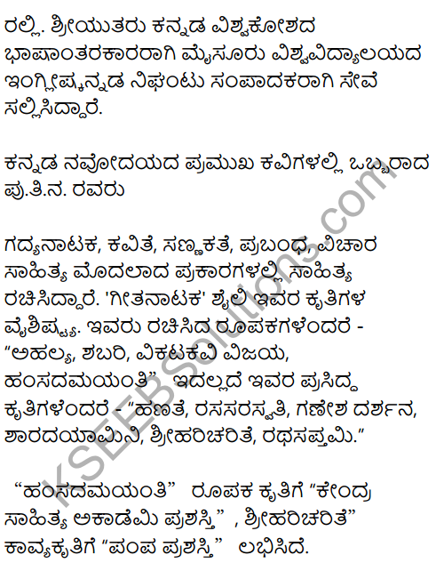 Karnataka SSLC Kannada Model Question Paper 1 with Answers (1st Language) - 12