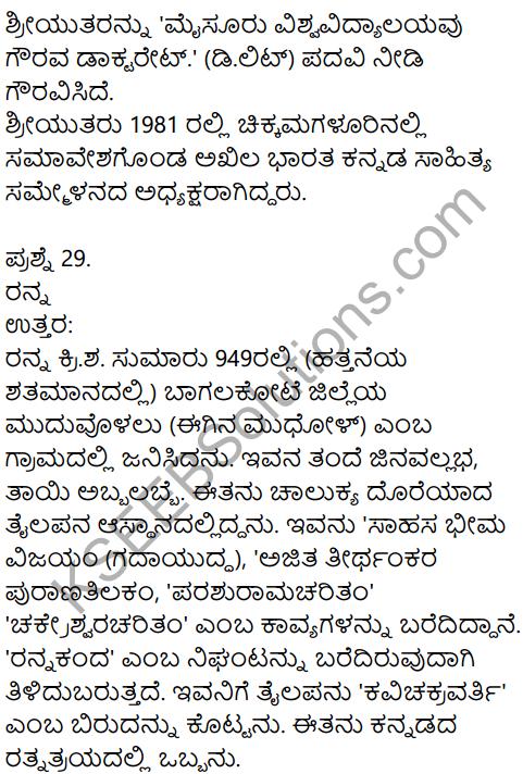 Karnataka SSLC Kannada Model Question Paper 1 with Answers (1st Language) - 13