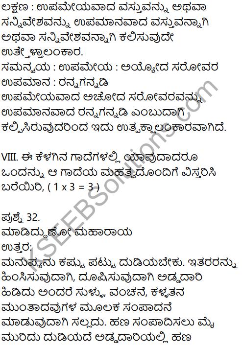 Karnataka SSLC Kannada Model Question Paper 1 with Answers (1st Language) - 14