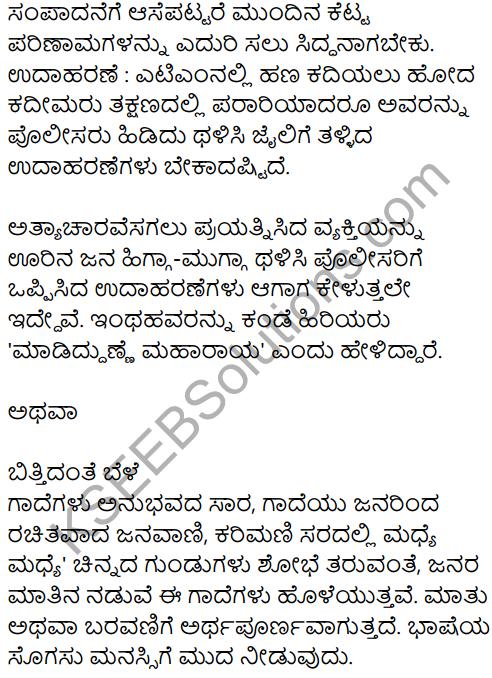 Karnataka SSLC Kannada Model Question Paper 1 with Answers (1st Language) - 15