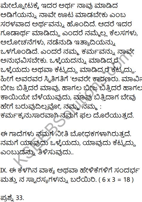 Karnataka SSLC Kannada Model Question Paper 1 with Answers (1st Language) - 16