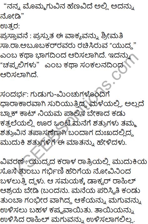 Karnataka SSLC Kannada Model Question Paper 1 with Answers (1st Language) - 17